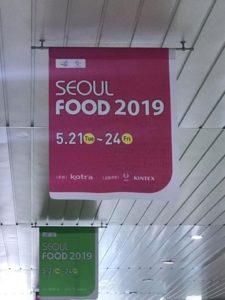 SEOUL FOOD 2019に出展