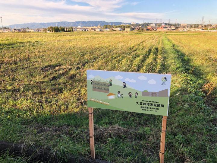 00ヘクタールの農地を有効活用