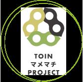 TOINマメマチプロジェクト