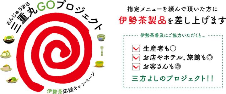 三重丸GOプロジェクト