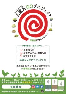 三重丸Goプロジェクトポスター